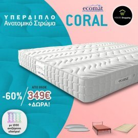 Ecomat Coral