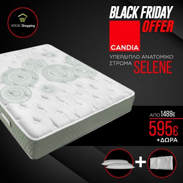 Candia Strom Selene Limited Edition 1,60 x 2,00 + ΔΩΡΑ