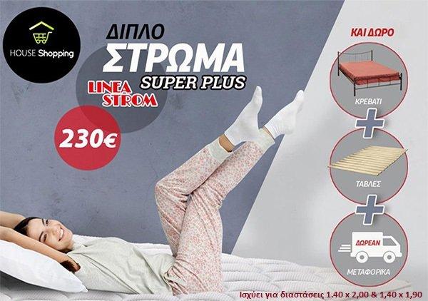 diplo_stroma_ultra_media